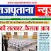 राजपूताना न्यूज ई-पेपर 23 मई 2019 डेली डिजिटल एडिशन