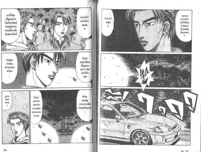 Initial D - หน้า 34