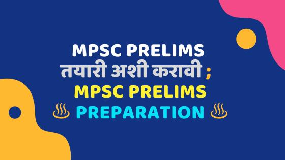 MPSC PRELIMS तयारी अशी करावी || MPSC PRELIMS PREPARATION