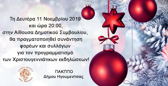 Δήμος Ηγουμενίτσας: Πρώτη διερευνητική συνάντηση για τις Χριστουγεννιάτικες εκδηλώσεις την Δευτέρα
