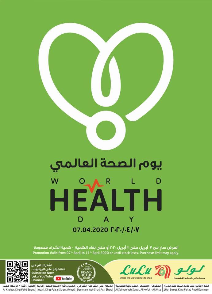 عروض لولو الشرقية اليوم 7 ابريل حتى 11 ابريل 2020 يوم الصحة العالمى