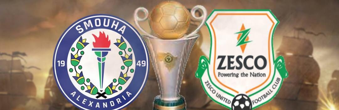 يلا شوت رابط مشاهدة مباراة سموحة وزيسكو يونايتد اليوم الجمعة 30-6-2017 بث مباشر