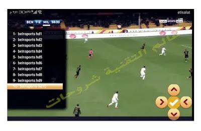 تحميل-افضل-تطبيق-IPTV-لـ-مشاهدة-قنوات-الرياضية-المشفرة-مجانا-بدون-تقطيع-1