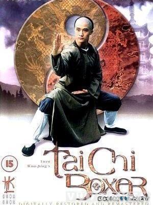 Thái Cực Quyền 2 - Taichi 2 (1996)