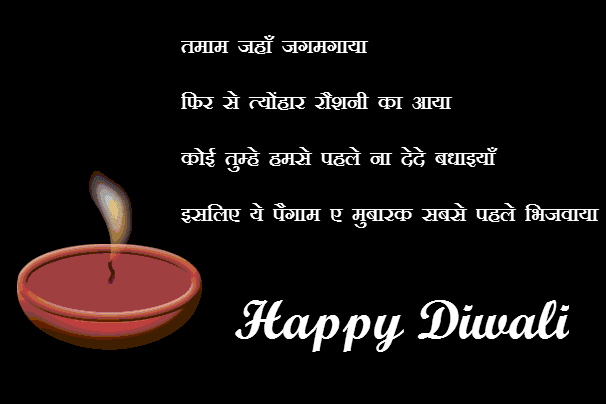 Diwali 2017 Shayari, Best Happy Diwali Shayari in Hindi for Friends Lovers Couples, Diwali Status Shayari
