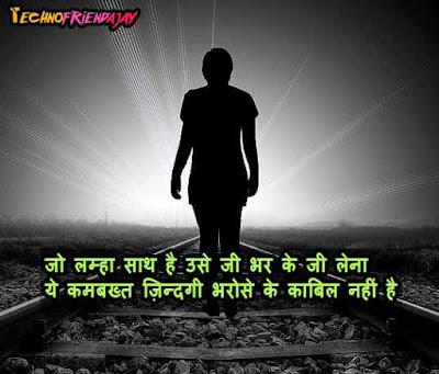 zindgii ki shayari hindi me