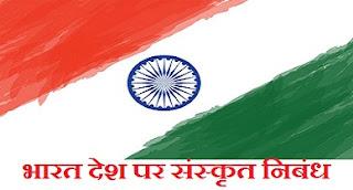 Sanskrit Essay on India - भारत देश पर संस्कृत निबंध