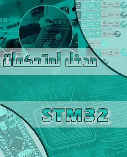 كتاب مدخل لمتحكمات STM32