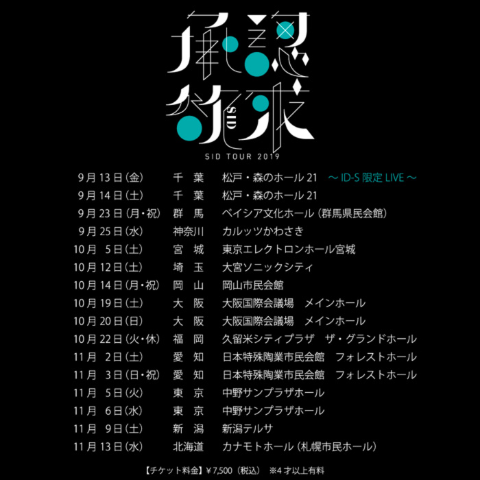 SID TOUR 2019 Shounin Yokkyuu