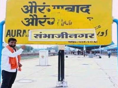 removing name aurangabad and paint name sanbhaji nagar