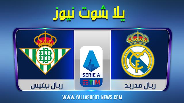 يلا شوت الجديد مشاهدة مباراة ريال مدريد وريال بيتيس بث مباشر 08-03-2020 الدوري الاسباني