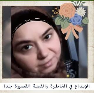 ومضات بقلم الأستاذة هدى المغربي