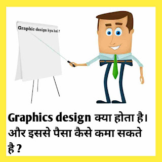 Graphic designer kya hai in hindi / Graphic design free courses in hindi / पूरी जानकारी details में जाने