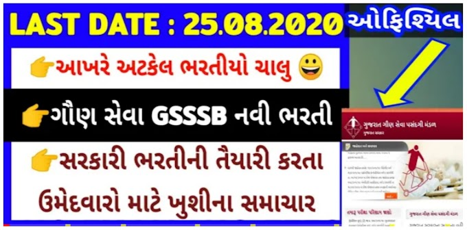 Click on the link below to fill the recruitment form in gsssb in Gujarat