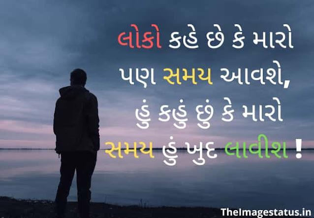 Attitude Status In Gujarati 2 line