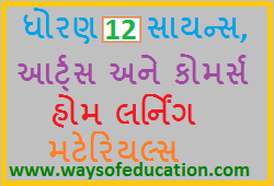 STD 12 SCIENCE, ARTS AND COMMERCE STREAM GUJARATI MEDIUM HOME LEARNING MATERIALS FOR GUJARAT BOARD(GSEB) STUDENTS JULY 2020