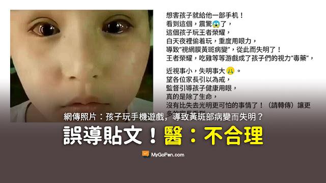 黃斑部 視網膜 眼睛 謠言 照片 手機 孩子 王者榮耀