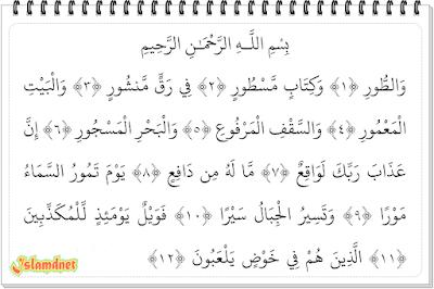 sebagaimana terdapat pada ayat pertama dari surah ini Surah Ath-Thuur dan Artinya