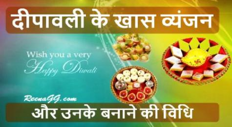 Diwali Special Dishes