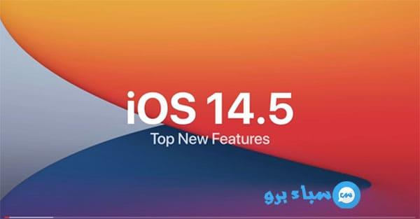 ايزو iOS 14.5 | مميزات متوقعة لاصدار ايفون ايزو (iOS 14.5)