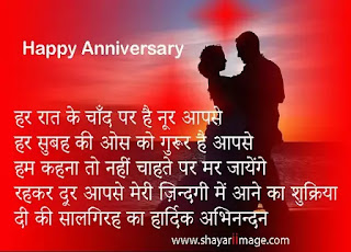 wedding anniversary wishes image