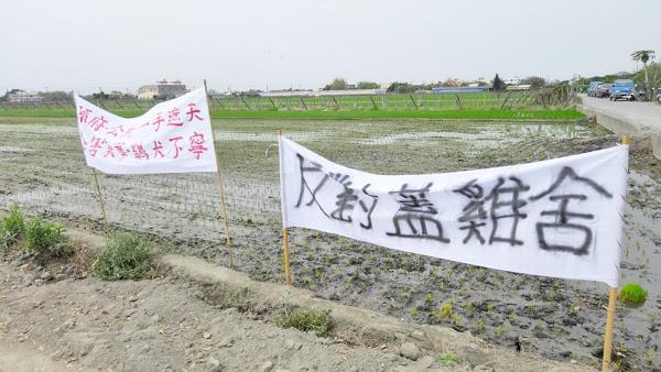 新建養雞場惹民怨 二林鎮兩里民拉白布條抗議