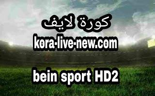 مشاهدة قناة بي ان سبورت الثانية اتش دي bein sport hd2 بث مباشر على موقع كورة لايف kora-live-new