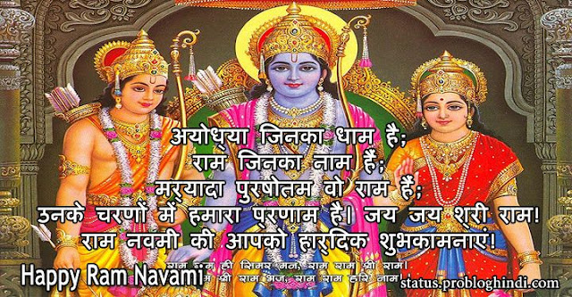 ram navami status photos download, ram navami status images for whatsapp