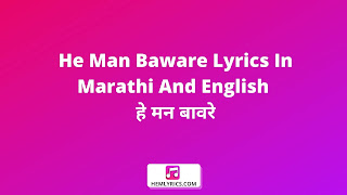 He Man Baware Lyrics In Marathi And English - हे मन बावरे