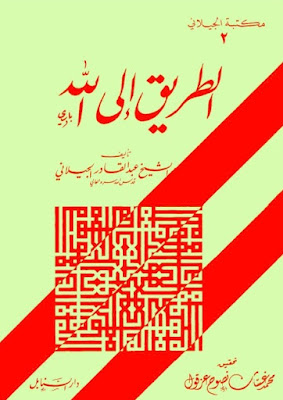"Kitab ""Jalan Menuju Allah"" Karya Syaikh Abdul Qadir Jailani"