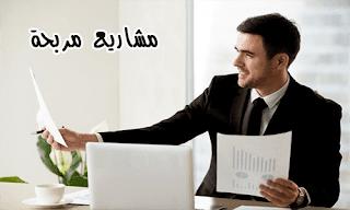 مشاريع مربحة للربح من الانترنت