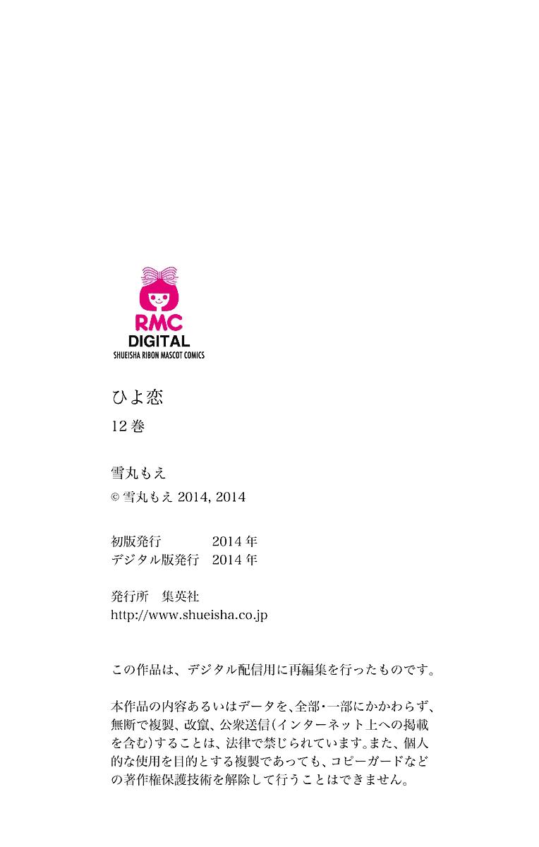 Hiyokoi Chapter 52.5