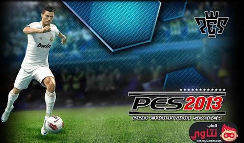 تحميل لعبة بيس 2013 للكمبيوتر مجانا -Download Pes 2013 Free Pc