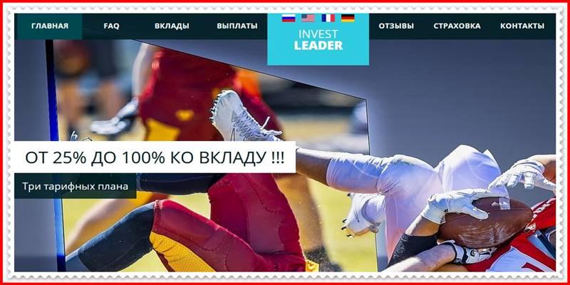 Мошеннический сайт invest-leader.ru – Отзывы, развод, платит или лохотрон? Мошенники