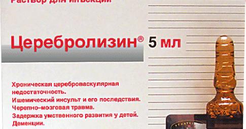 церебролизин для грудничков инструкция - фото 11
