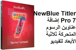 NewBlue Titler Pro 7 إضافة عناوين الرسوم المتحركة ثلاثية الأبعاد للفيديو