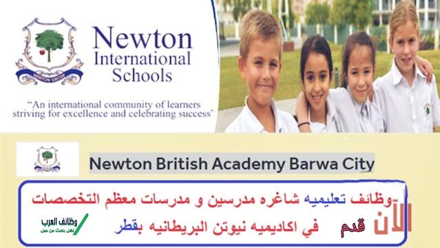 أكاديمية نيوتن البريطانية بقطر تعلن عن شواغر وظيفية