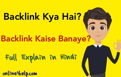 Backlink kya Hai or Backlink Kaise Banaye In Hindi 2020