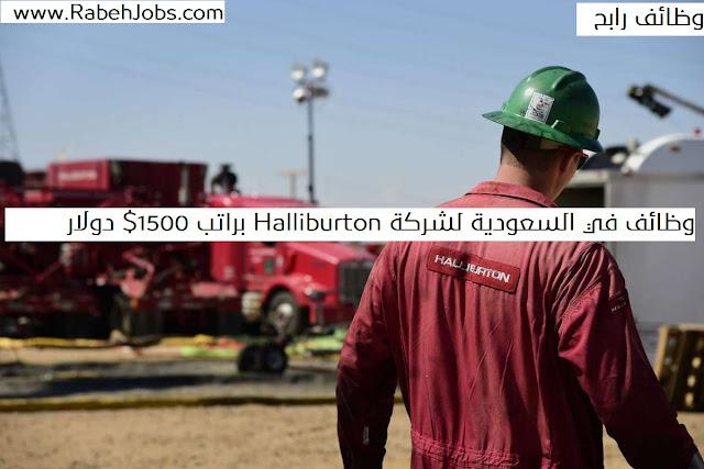 وظائف في السعودية لشركة Halliburton براتب 1500$ دولار