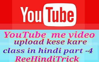 Youtube me video upload kaise kare 1