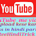 Youtube me video upload kaise kare