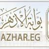 وظائف الازهر الشريف بوابة الازهر الالكترونية وظائف 2019 - رابط التسجيل