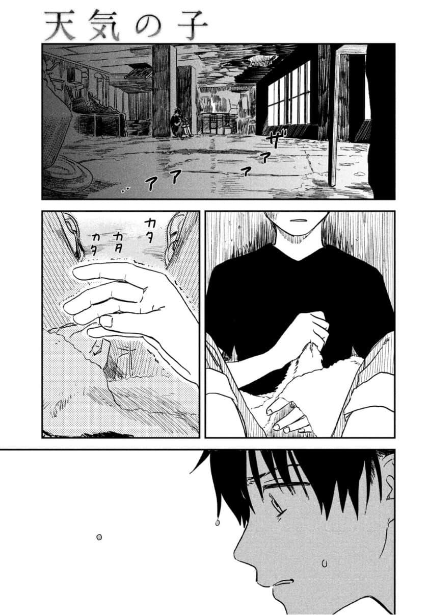 อ่านการ์ตูน Tenki no Ko ตอนที่ 1 หน้าที่ 59