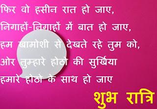 good night hindi quotes