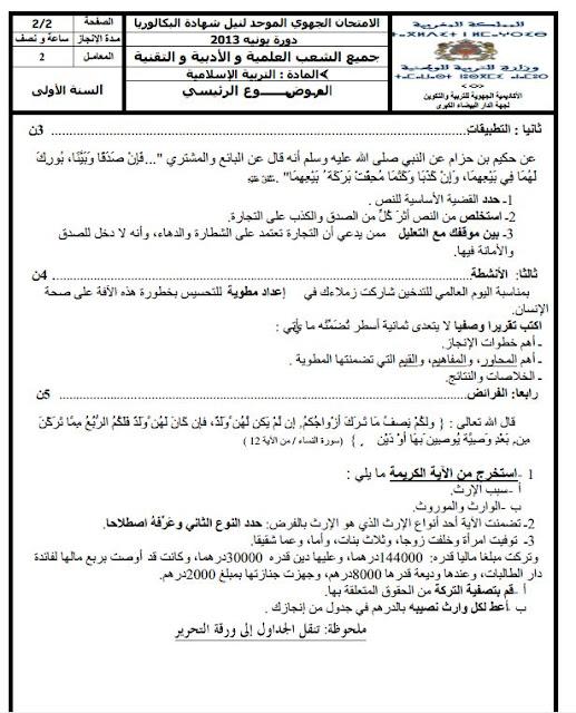 الأولى باكالوريا الامتحان الجهوي الموحد في التربية الإسلامية مع التصحيح دورة يونيو نموذج1