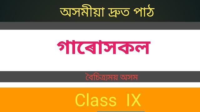 Gaaruhokol - Boisitramai Axom - Class IX [ গাৰোসকল ( গাৰো সাহিত্য সভা )- বৈচিত্ৰ্য়ময় অসম -নৱম শ্ৰেণী ]