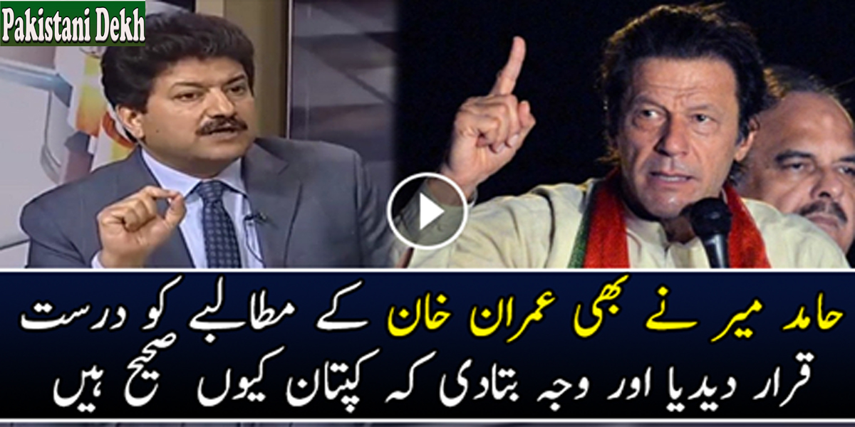 Hamid Mir agreed with Imran Khan ? watch « PakistaniDekh com