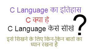C Language क्या है इसे कैसे सीखे