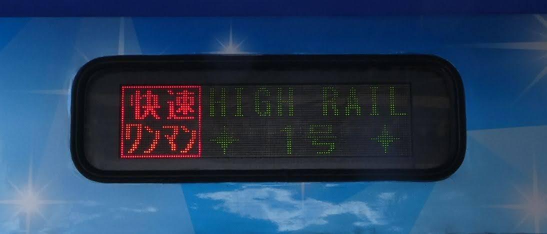 小海線 HIGH RAIL1号 小諸行き キハ110形