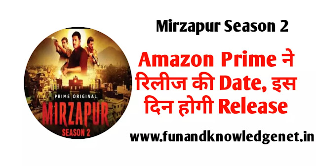 Mirzapur Season 2 Release Date in India